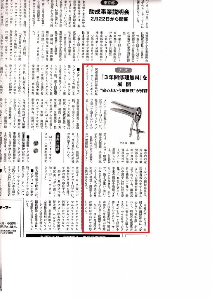 (株)ナミキ・メディカルインストゥルメンツ 記事