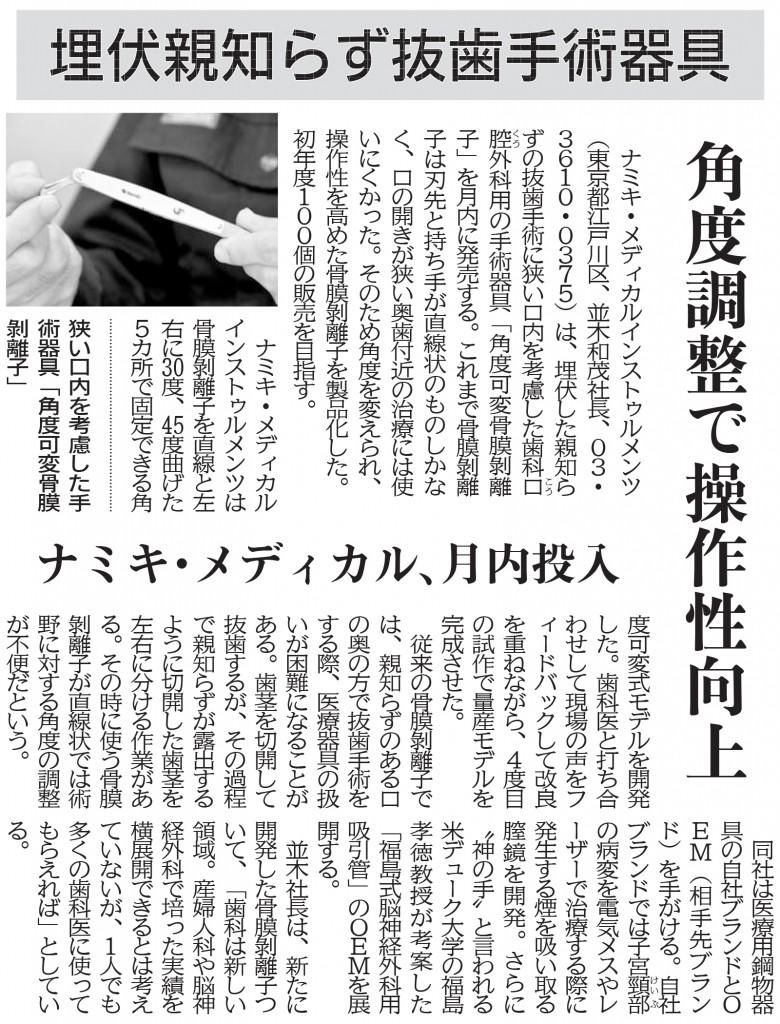 日刊工業新聞 記事 jpeg